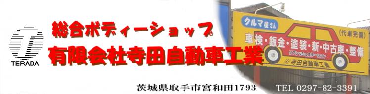 (有)寺田自動車工業//茨城県取手市の自動車板金・塗装・整備・車検